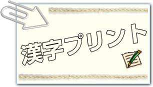 漢字プリントのイメージ