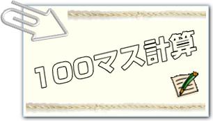 100マス計算のイメージ